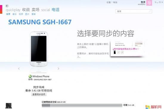 Samsung-i667