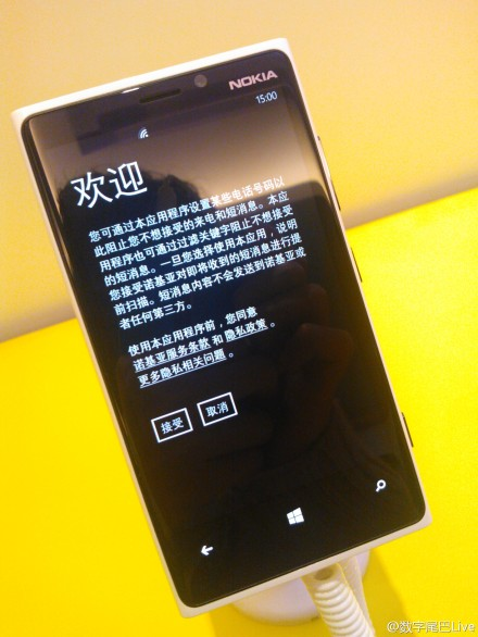Bloqueo de llamadas Lumia 920T