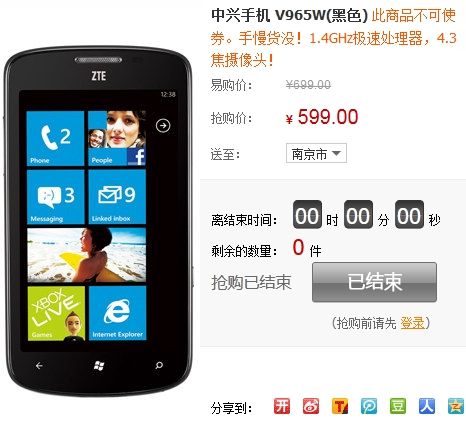 El ZTE Tania V965W con Windows Phone 7.5 cuesta menos de 100$ en China