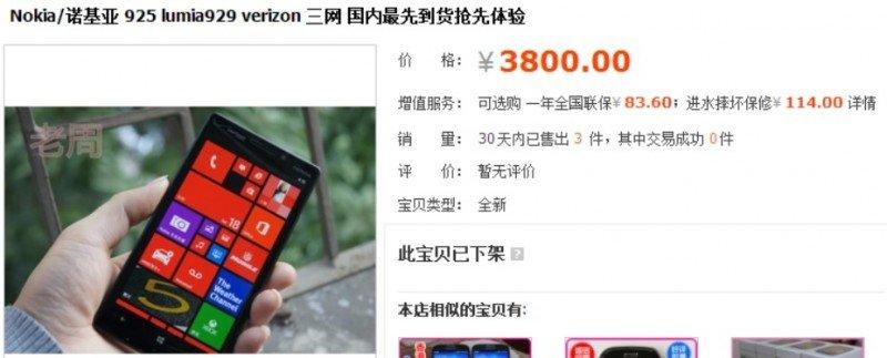 lumia-929-icon-china