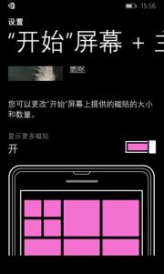 Lumia Cherry Blossom Pink, podría ser el nuevo Firmware de Nokia