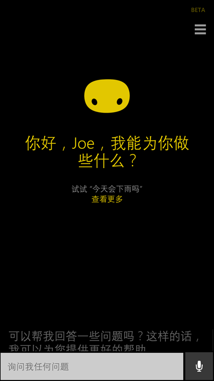 Cortana llega a china