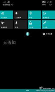 Supuestas imágenes filtradas de Windows 10 para móviles [ACTUALIZADO x3]