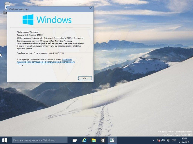 Windows 10 Build 10022