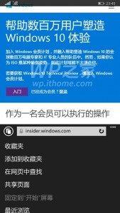Se filtran imagenes de Windows 10 TP para moviles en la versión 10038.12518