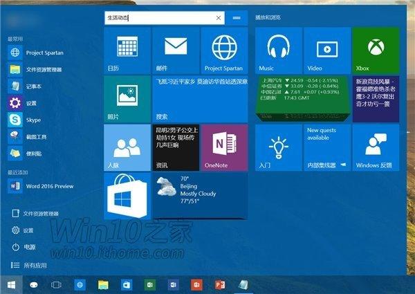 Build 10123 de Windows 10