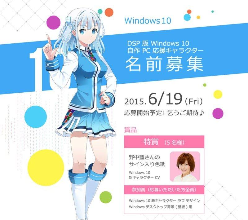 Windows 10 en Japón
