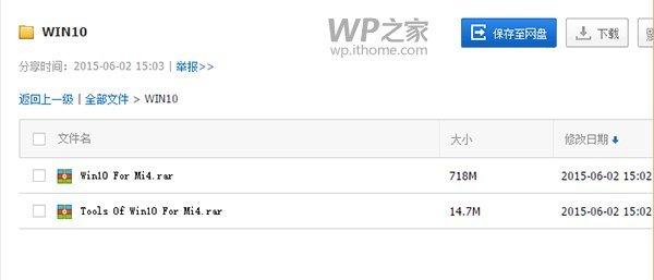 Descarga la ROM de Windows 10 Mobile para Android