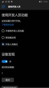 Filtradas imágenes de Windows 10 Mobile Build 10512
