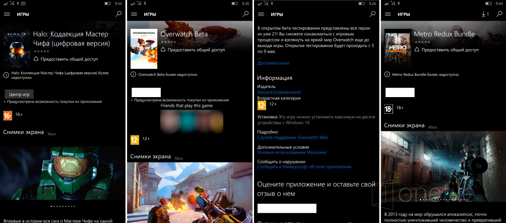 juegos-tienda-xbox-en-la-tienda-windows-10-mobile-halo-overwatch-metro-redux