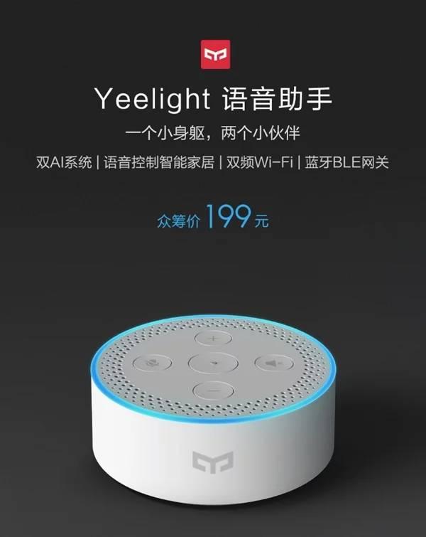 Yeelight Voice Assistant Speaker